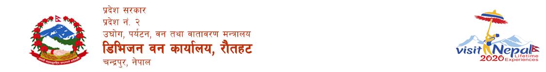 DFO Rautahat